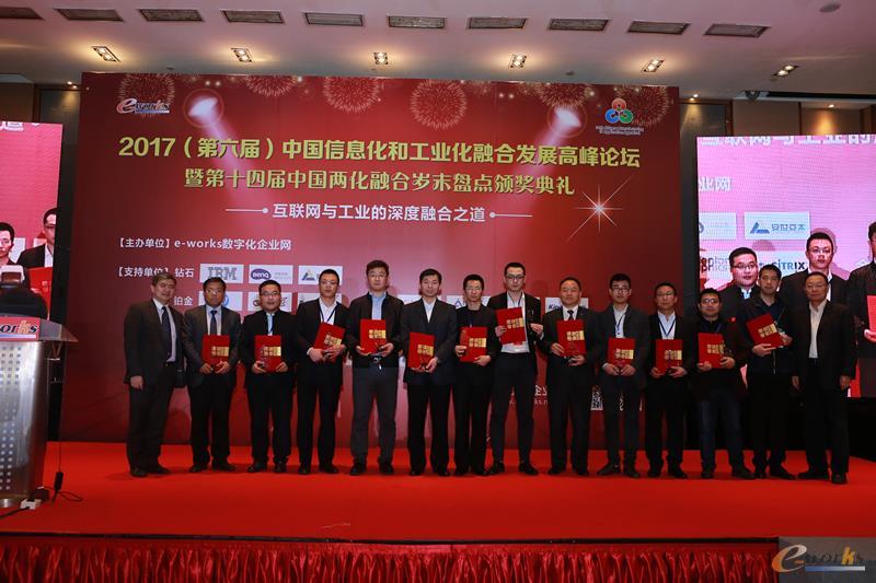 """颁发""""2016年度中国制造业杰出CIO"""""""