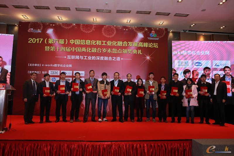 """颁发""""2016年度中国制造业优秀CIO"""""""