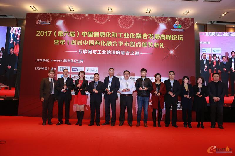 """颁发""""2016年度中国智能制造杰出供应商"""""""