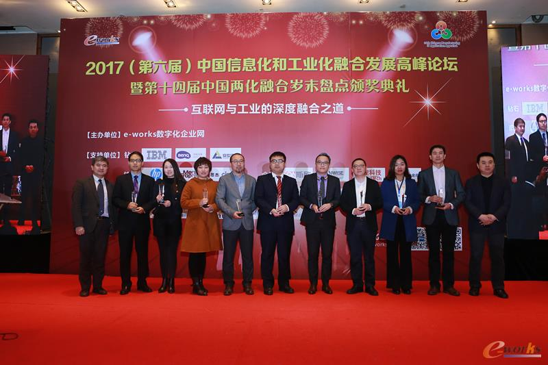 """颁发""""2016年度中国智能制造优秀供应商"""""""