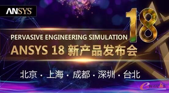 ANSYS18新产品发布会