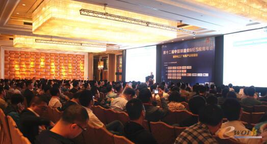 第十二届中国制造业MES应用年会现场