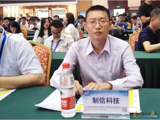 韩涛代表制信科技出席论坛