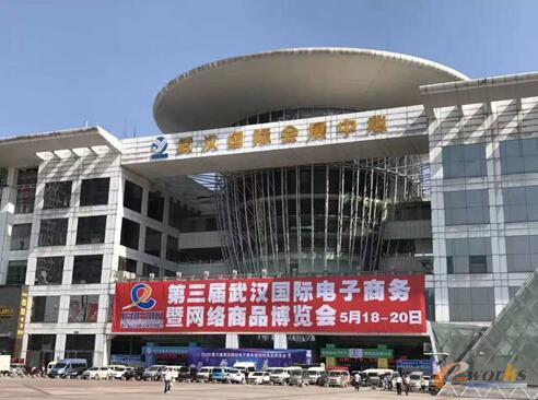 第三届武汉国际电商博览会