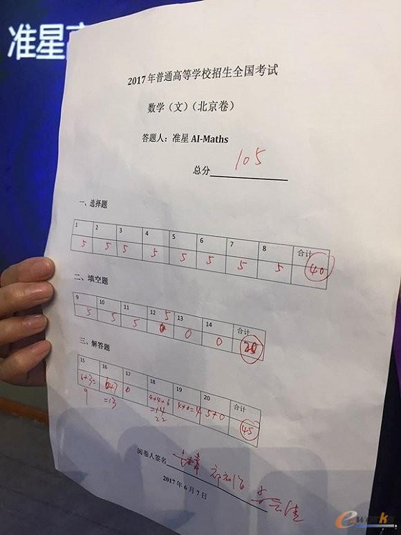机器人考试数学答卷