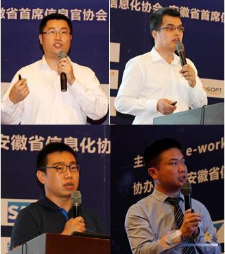 软件厂商演讲嘉宾