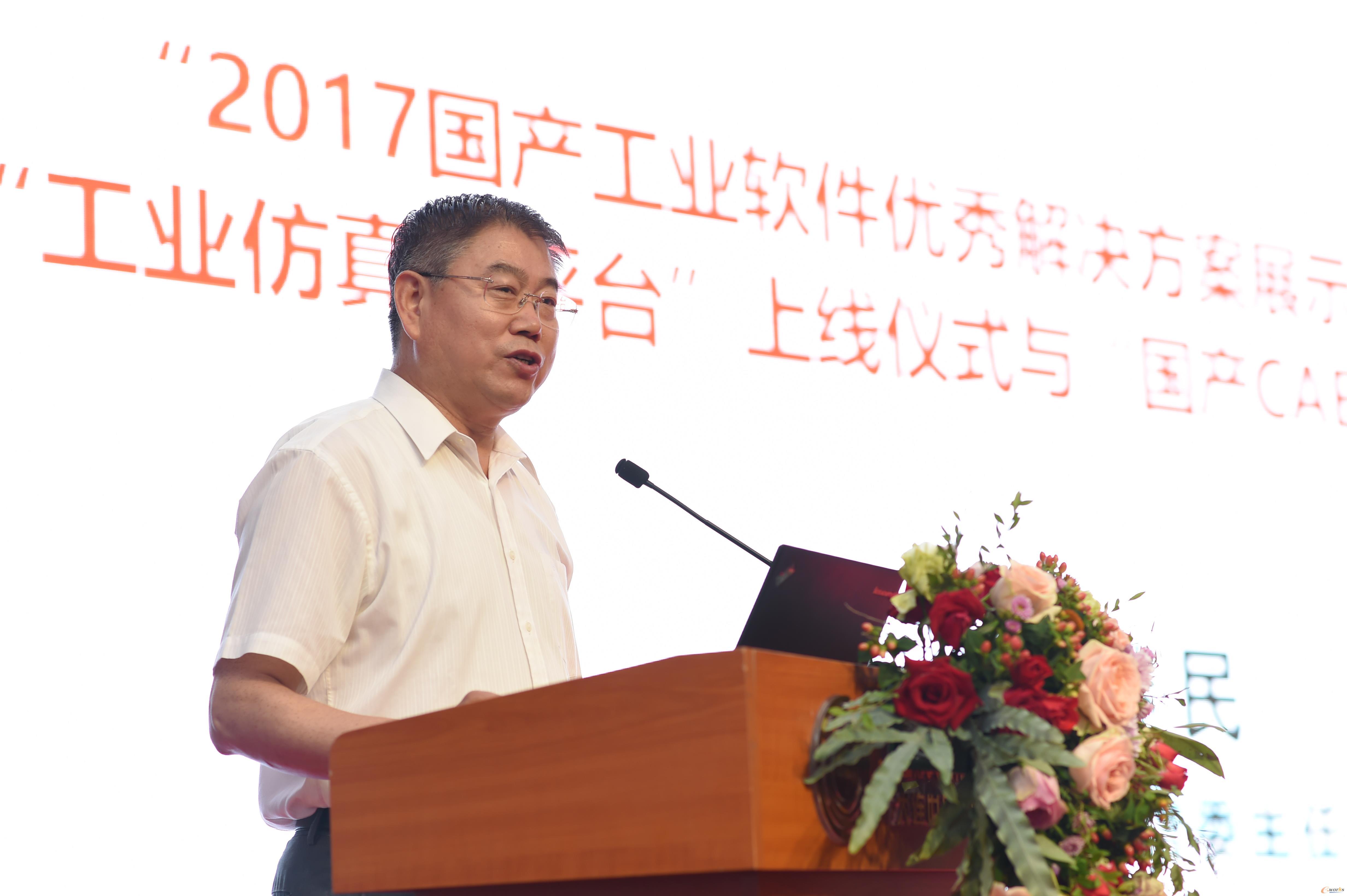 辽宁省工业和信息化委员会主任孟继民致辞