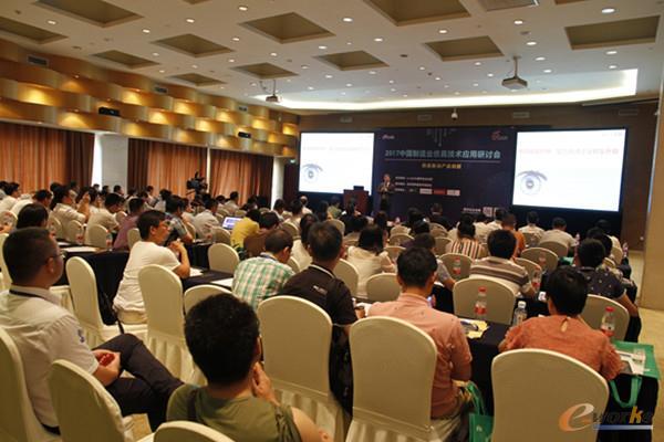 图1 2017年中国制造业仿真技术应用研讨会