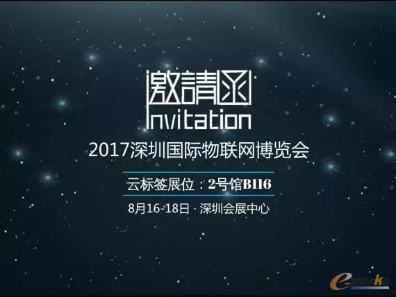 GoodMES云标签诚邀您莅临IOTE 2017深圳物联网展-IT帮