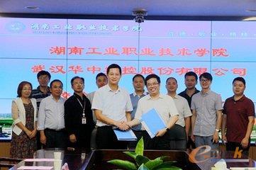 湖南工业职院联手华中数控打造国家级智能制造中心