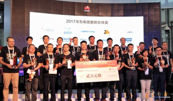 2017华为年度新新伙伴奖颁奖