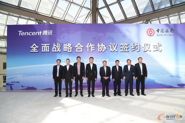 中国银行与腾讯在云计算等方面展开全面战略合作