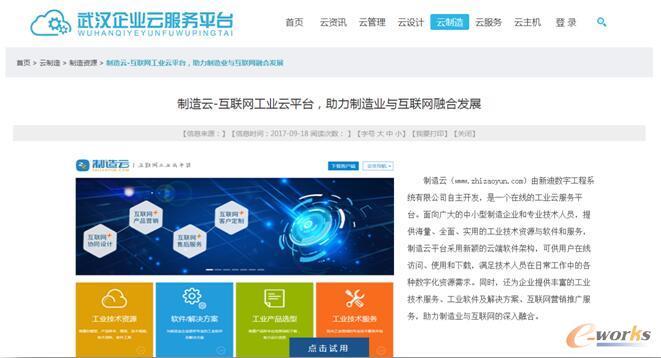 武汉企业云服务平台