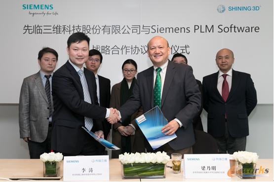 先临三维与Siemens PLM Software签订战略合作协议