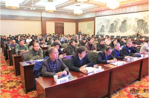 三环集团设备管理暨核心设备制造商技术交流大会