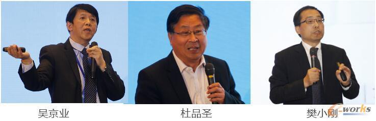 演讲嘉宾:吴京业、杜品圣、樊小刚