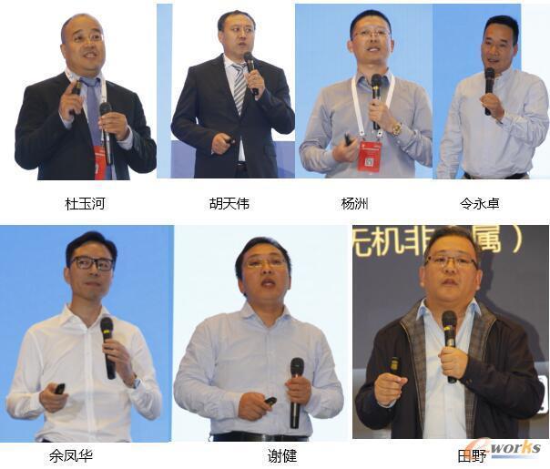演讲嘉宾:杜玉河、胡天伟、杨洲、令永卓、余凤华、谢健、田野