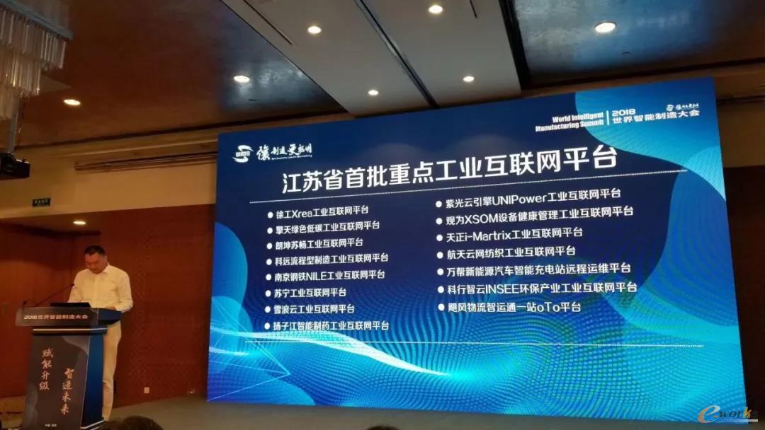 紫光工业互联网平台UNIPower