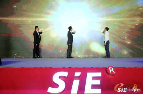 赛意工业互联网发布仪式