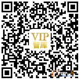 VIP智库
