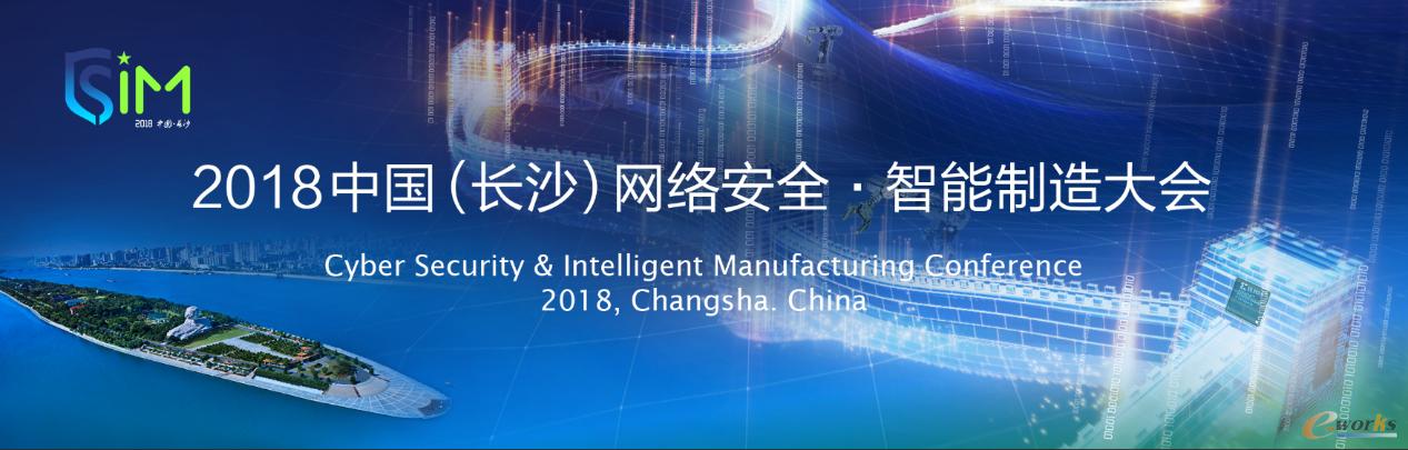 2018中国(长沙)网络安全?智能制造大会