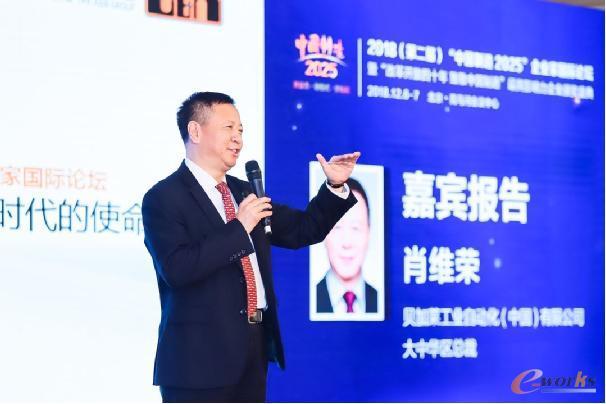 贝加莱工业自动化大中华区总裁肖维荣博士