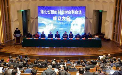 湖北省智能制造学会联合体成立大会