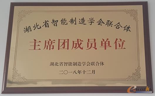 联合体主席团成员单位牌匾