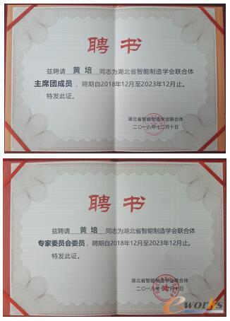 e-works CEO黄培博士受聘证书