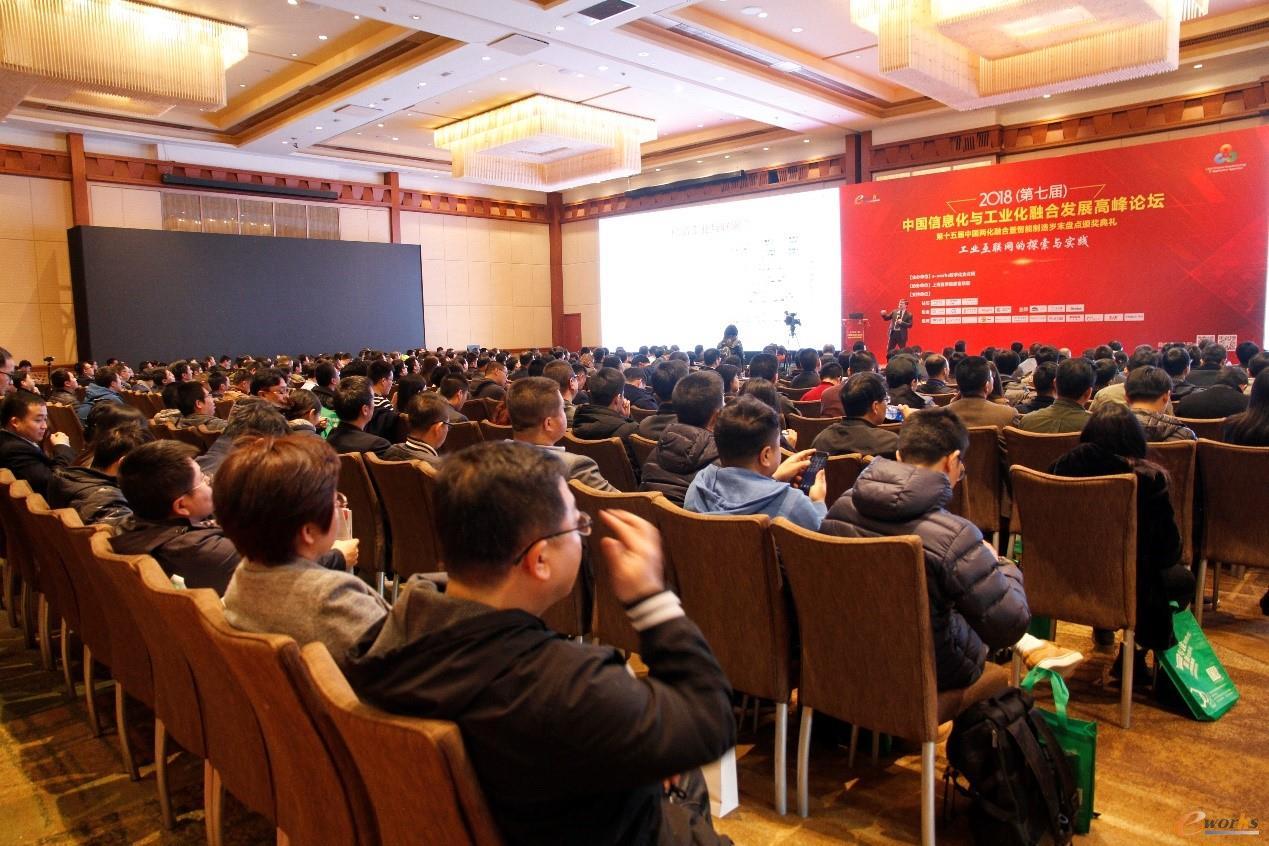 2018(第七届)中国信息化与工业化融合发展高峰论坛在上海盛大开幕