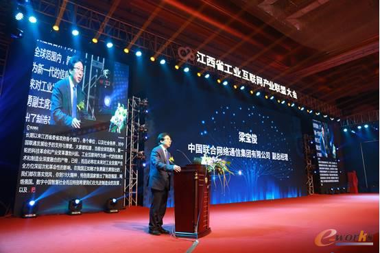 中国联通副总经理梁宝俊致辞