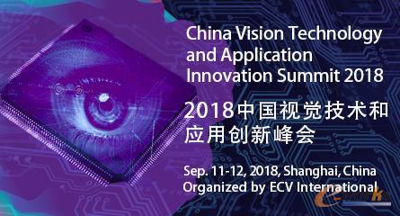 2018中国视觉技术和应用创新国际峰会9月即将盛大开幕-IT帮
