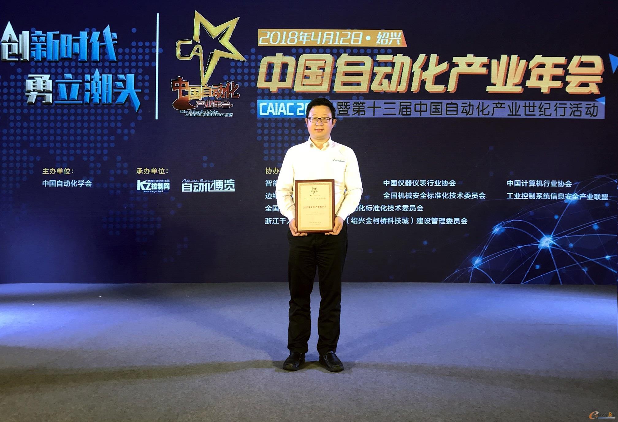 """台达集团荣获""""2017中国自动化领域十大年度企业"""""""