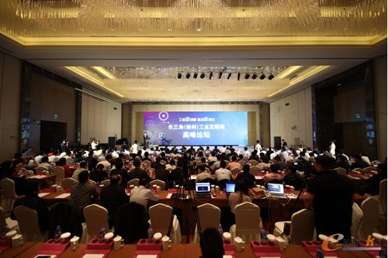 长三角(徐州)工业互联网高峰论坛现场