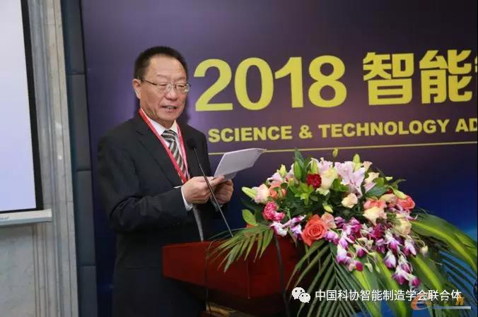 中国科协智能制造学会联合体秘书长、中国机械工程学会常务副理事长张彦敏主持论坛