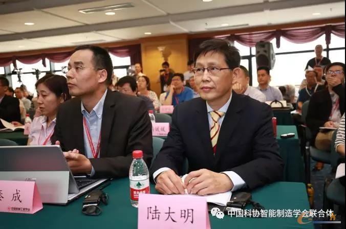 中国机械工程学会秘书长陆大明出席本次论坛