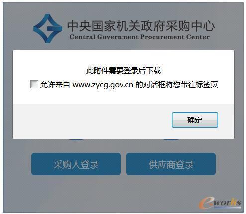 中央国家机关政府采购中心