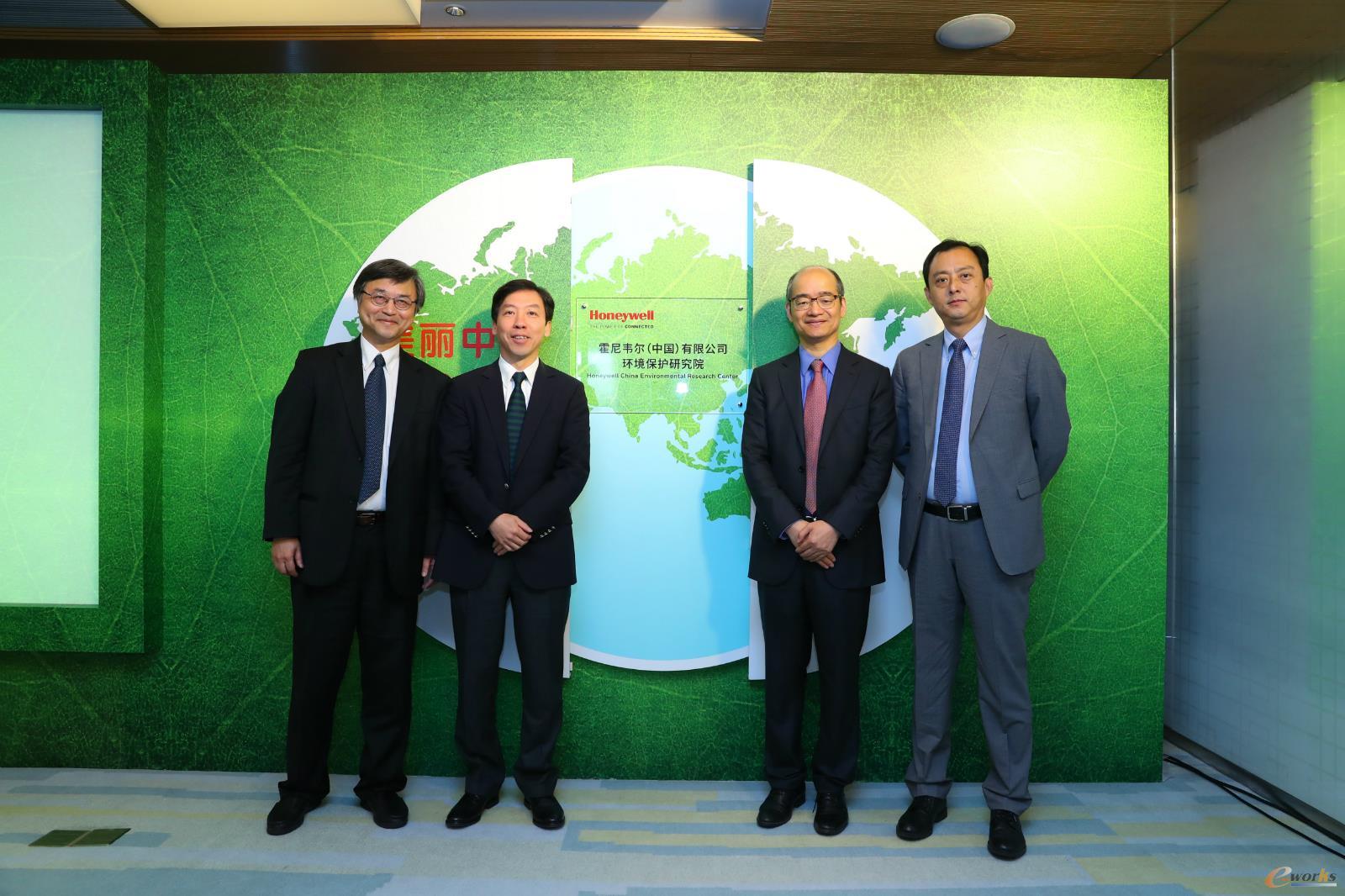 霍尼韦尔(中国)有限公司环境保护研究院正式揭牌