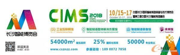 第三届中国(长沙)智能制造峰会