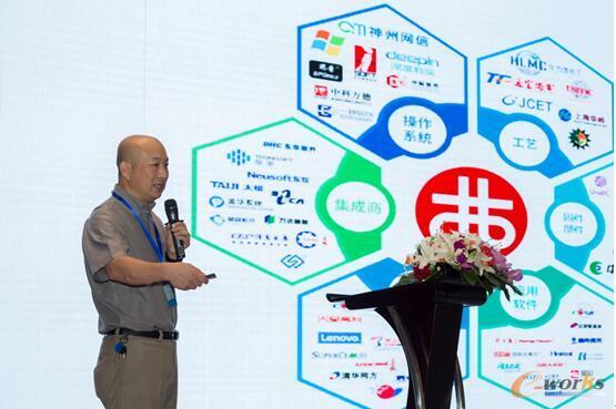 罗勇博士发表主题演讲,强调产业生态在国产通用处理器发展过程中至关重要