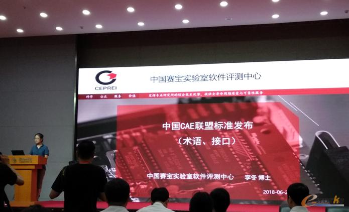 中国赛宝实验室工程师发布了CAE分联盟标准