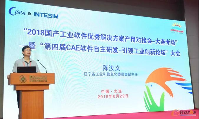辽宁省工业和信息化委员会陈汝义副主任