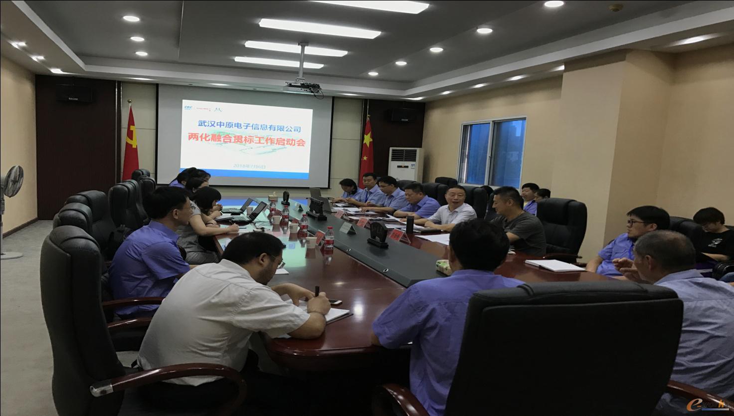 武汉中原电子信息有限公司两化融合管理体系贯标启动会现场