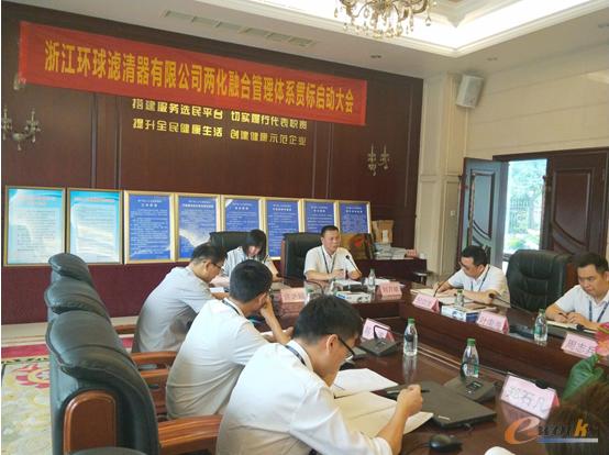 董事长刘万斌介绍两化融合融合管理体系贯标要求
