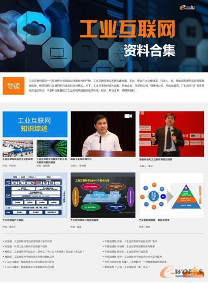 e-works会员体系全面升级 VIP专区强势上线