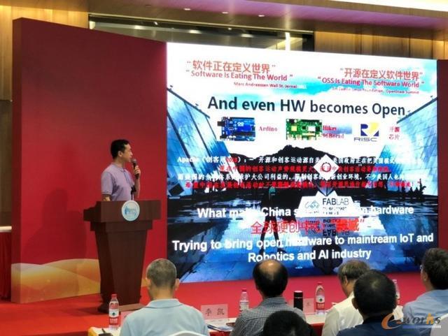 刘明博士在会上讲解开源开放平台