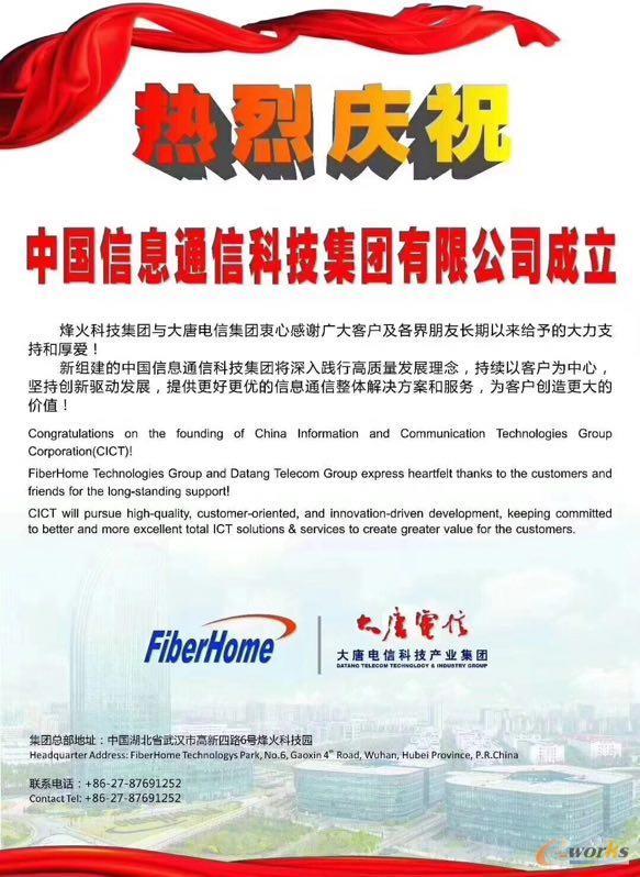 中国信息通信科技集团