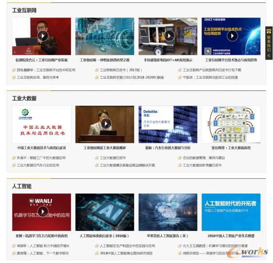 VIP专区首页-热门技术展示区