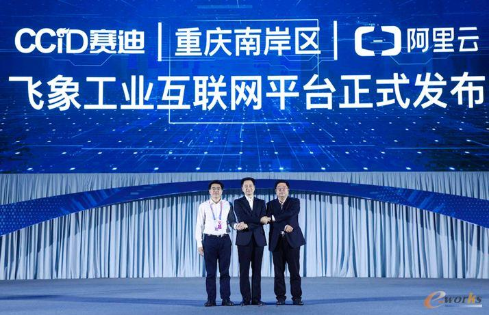 飞象工业互联网平台颁布,将助力重庆4000家创修