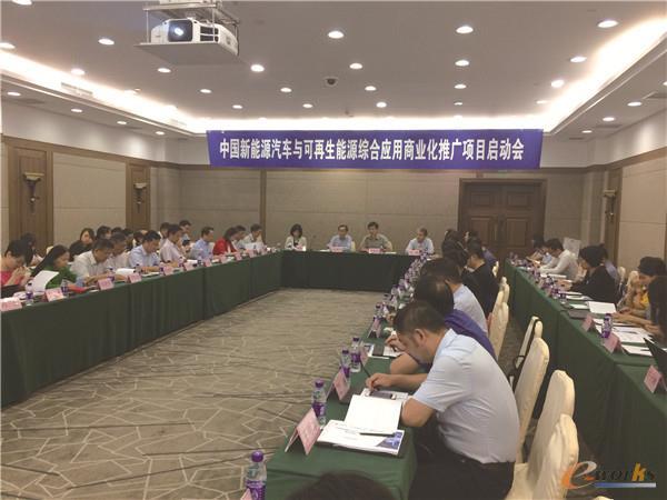 """""""中国新能源汽车和可再生能源综合应用商业化推广""""项目启动会现场"""